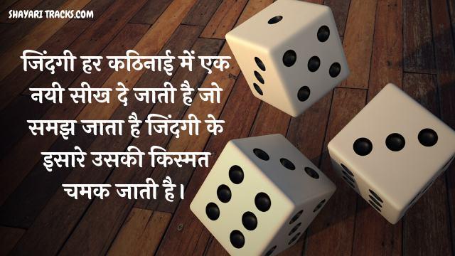 jivan ki sikh in hindi