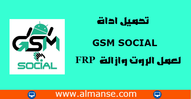 download gsm social tool