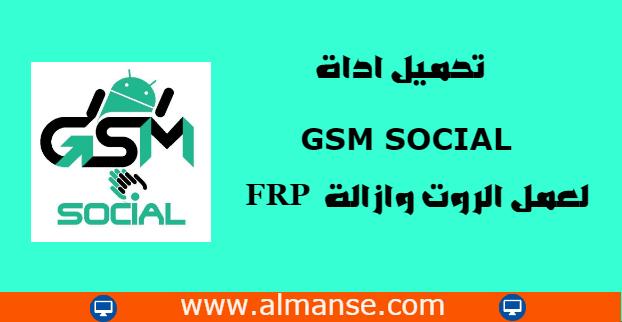 download gsm social tool