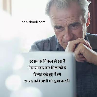 Failure shayari in hindi