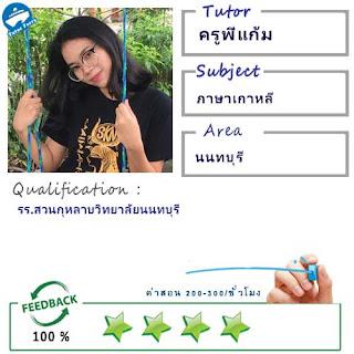 ครูพี่แก้ม (ID : 13821) สอนวิชาภาษาเกาหลี ที่นนทบุรี