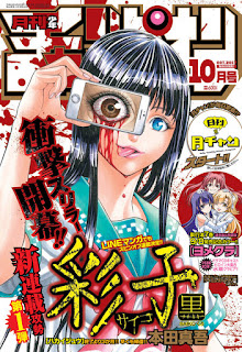 """Saiko Shiro"" el próximo manga spinoff de Shingo Honda"