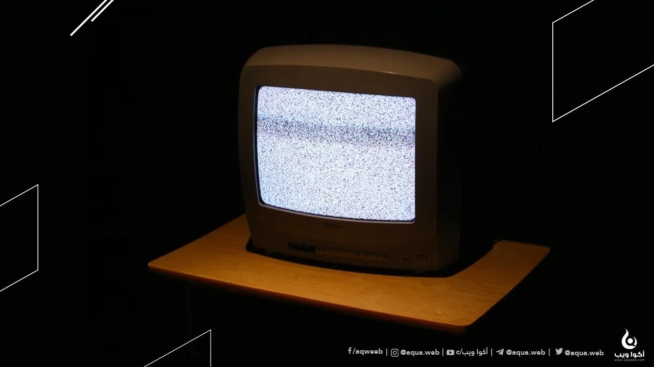 كيف تشاهد قنوات التلفاز عبر الحاسوب او الهاتف الذكي مجانا