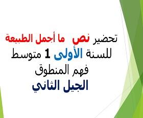 تحضير نص ما أجمل الطبيعة ( فهم المنطوق ) لغة عربية سنة أولى متوسط، مذكرة درس: