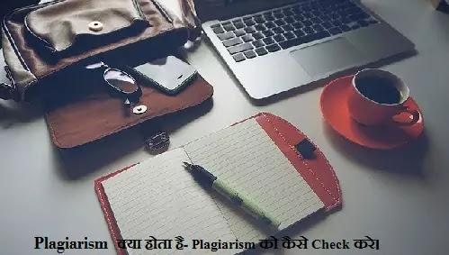 Plagiarism-क्या-होता-है-Plagiarism-को-कैसे-Check-करे
