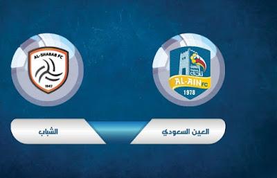 مباراة الشباب والعين السعودي كورة داي مباشر 14-1-2021 والقنوات الناقلة في الدوري السعودي