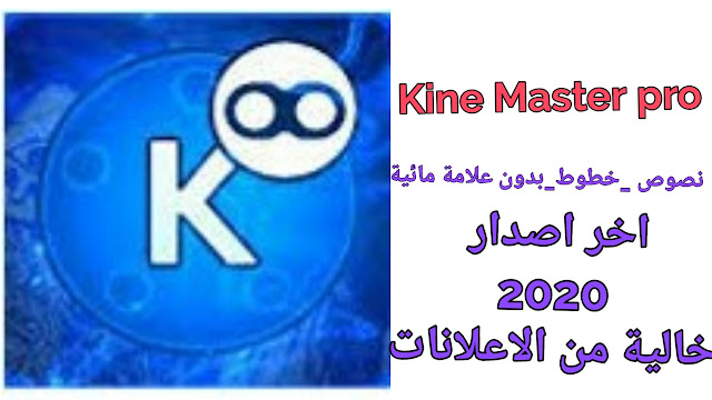 تحميل kine MASTER اللون الازرق بدون علامات مائية اخر اصدار 2020