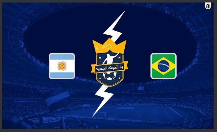 نتيجة مباراة البرازيل والأرجنتين اليوم 05/09/2021 تصفيات كأس العالم
