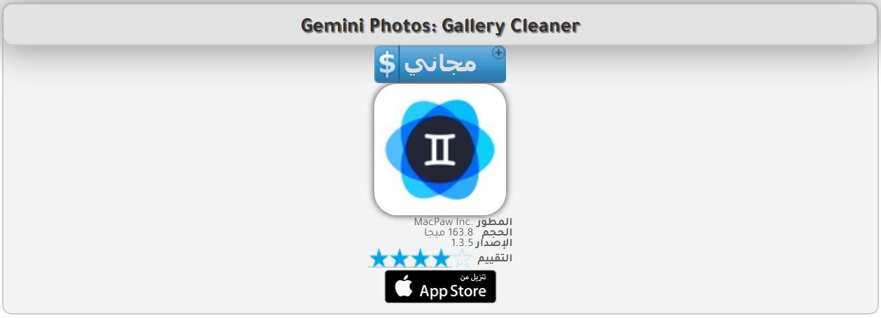 https://apps.apple.com/us/app/gemini-photos-gallery-cleaner/id1277110040