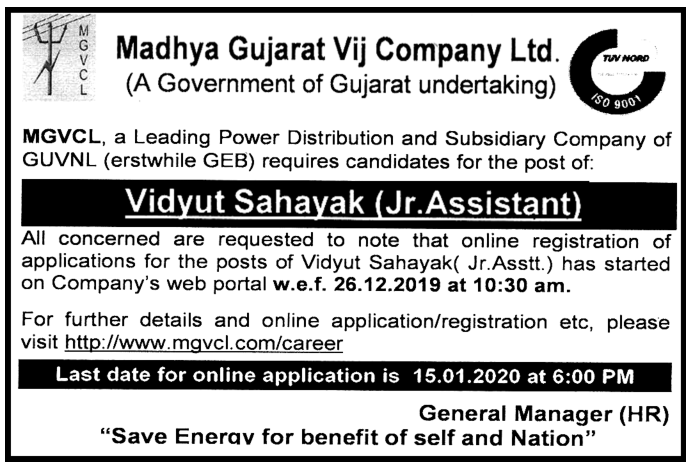 MGVCL VIDYUT SAHAYAK (JUNIOR ASSISTANT) RECRUITMENT 2019