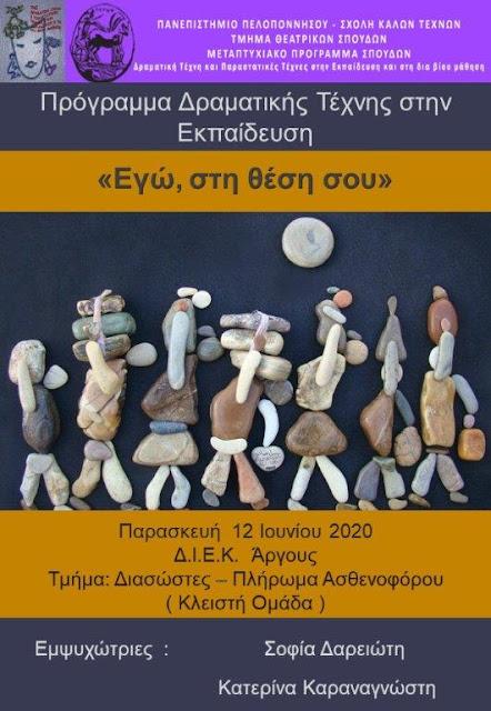Πρόγραμμα Δραματικής Τέχνης στο ΔΙΕΚ Άργους με τίτλο: «Εγώ, στη θέση σου»