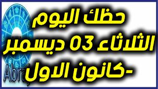 حظك اليوم الثلاثاء 03 ديسمبر-كانون الاول 2019