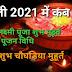 दिवाली 2021 में कब है, जानिए लक्ष्मी पूजा का शुभ मुहूर्त, महत्व, दिवाली 2021 लक्ष्मी पूजन विधि