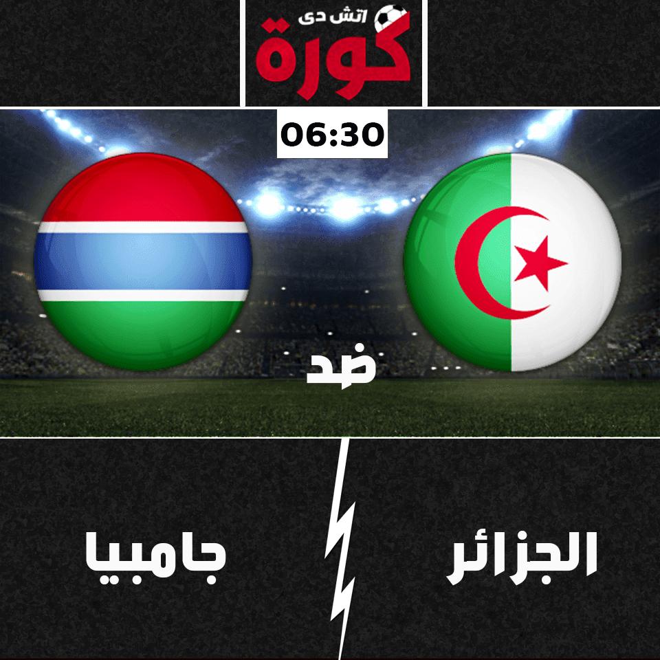 مشاهدة مباراة الجزائر وجامبيا بث مباشر اليوم 8-9-2018 تصفيات أمم أفريقيا