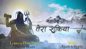 महादेव तेरा शुक्रिया Mahadev Tera Shukriya Lyrics - Agam