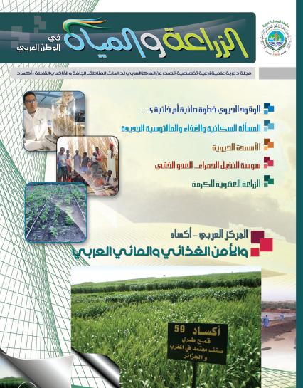 مجلة الزراعة و المياه في الوطن العربي  العدد 27