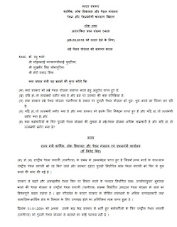 scrapping-of-nps-hindi-news-page1