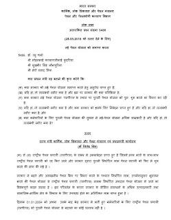 scrapping-of-nps-hindi-news-page1