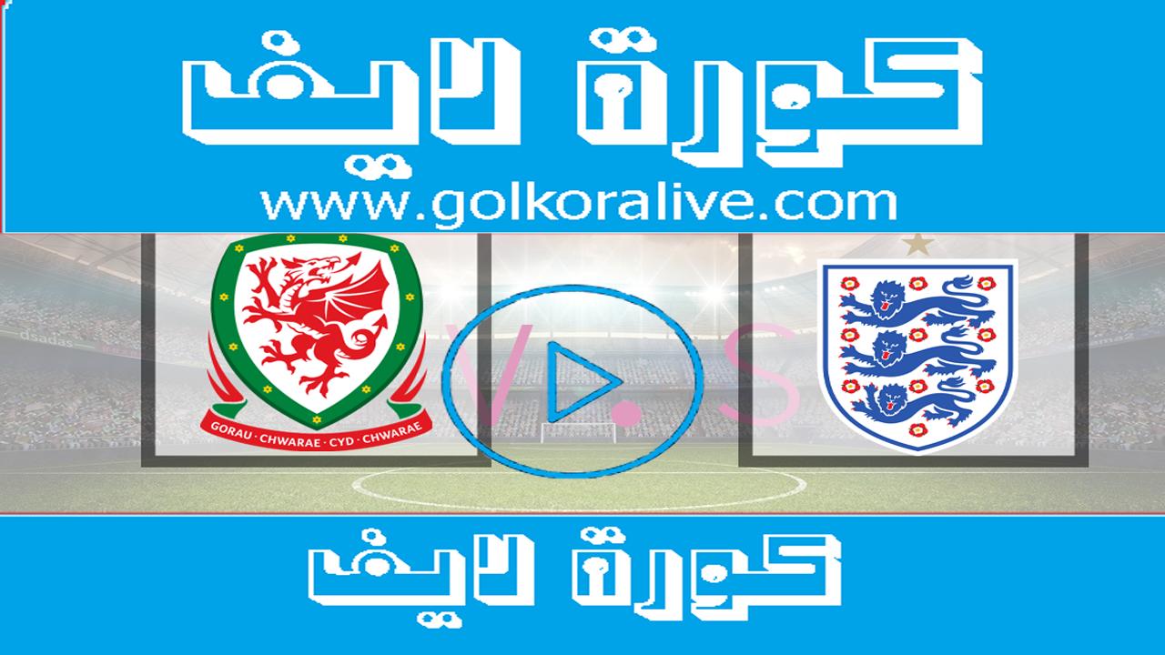 مشاهدة مباراة إنجلترا وويلز بث مباشر اليوم كورة لايف ستار اون لاين 08-10-2020 في مباراة ودية