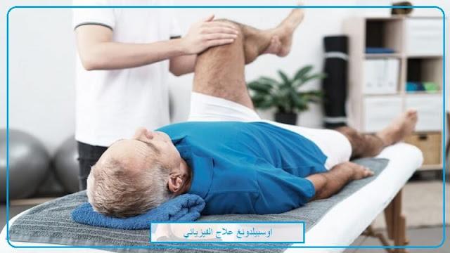 اوسبيلدونغ العلاج الفيزيائي Physiotherapeut/in