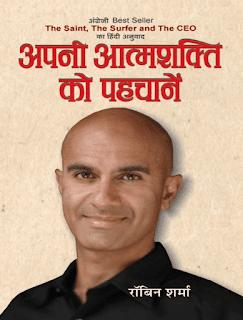 Apni-Aatmshakti-Ko-Pahchane-By-Robin-Sharma-PDF-Book-In-Hindi-Free-Download