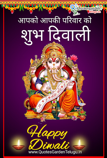 happy-diwali-2020-messages-in-hindi