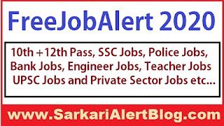 http://www.sarkarialertblog.com/2020/06/freejobalert-2020.html