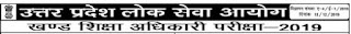 uppsc beo syllabus 2020 for preliminary and mains exam