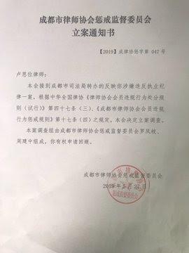 四川人权律师卢思位因代理广西陈家鸿律师涉嫌煽动颠覆国家政权案被成都市律协纪律处分的听证会今召开