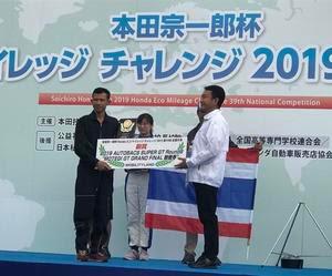 เด็กไทยสร้างชื่อกระหึ่มญี่ปุ่น 3 ปีซ้อน! เยาวชนวิทยาลัยการอาชีพสว่างแดนดินประกาศศักดาคว้าแชมป์รถอีโค่ ระดับนานาชาติที่ญี่ปุ่น