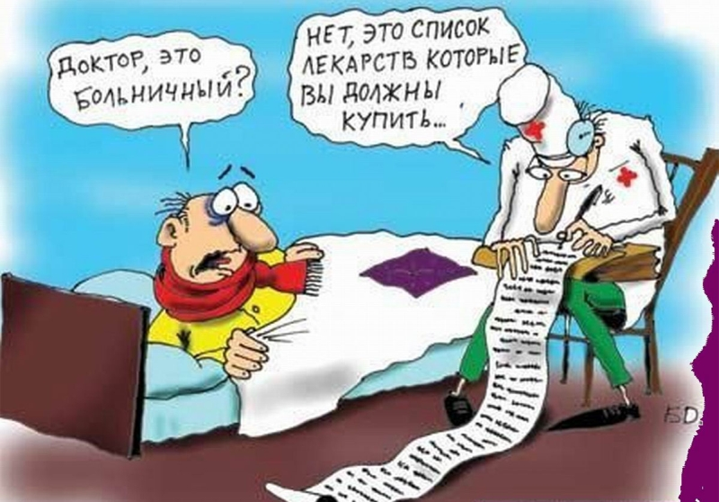 Смешной врачебный юмор