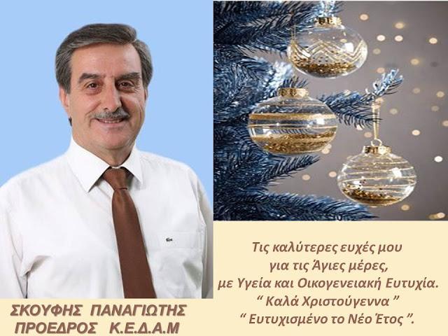 Ευχές για τα Χριστούγεννα και το Νέο Έτος από τον Πρόεδρο της ΚΕΔΑΜ Παναγιώτη Σκούφη