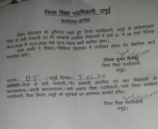 जमुई डी.एम के आदेशानुसार फिर बढ़ी ठंढ़ की छुट्टी, जानें कब अब खुलेंगी स्कूल।