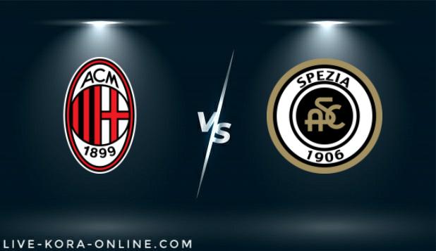 مشاهدة مباراة سبيزيا وميلان بث مباشر اليوم بتاريخ 13-02-2021 في الدوري الايطالي