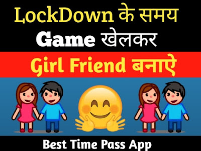 Best Game for Time pass  Time Pass के लिए सबसे बढ़िया Game