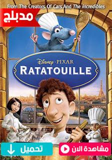 مشاهدة وتحميل فيلم الفار الطباخ خلطبيطة بالسلطة Ratatouille 2007 مدبلج عربي