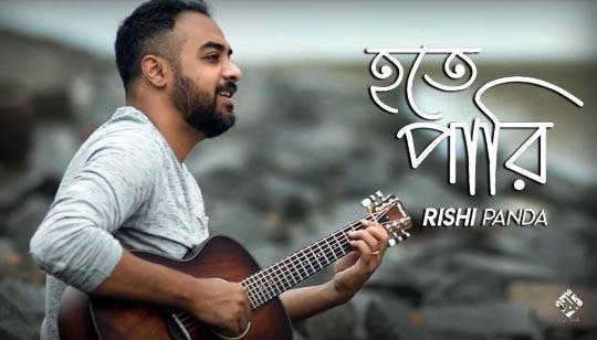 Hote Pari Lyrics by Rishi Panda Bengali Song