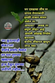 प्रयत्न-motivational-quotes-good-thoughts-in-marathi-on-life-suvichar-vb-good-thoughts