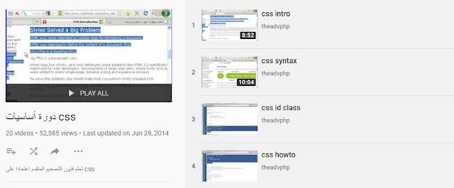 دورة أساسيات CSS
