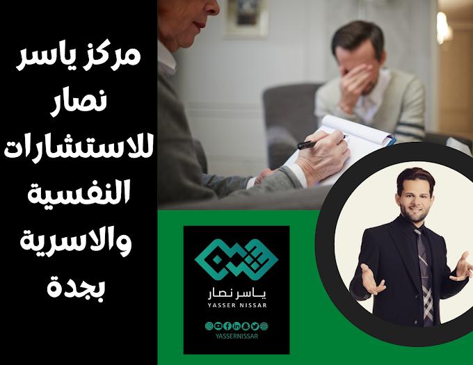افضل طبيب نفسي سلوكي بجدة.. مركز ياسر نصار للاستشارات النفسية والأسرية والتدريب