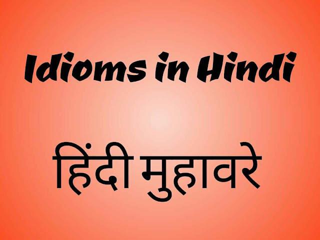 Idioms in Hindi