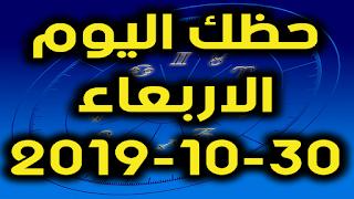 حظك اليوم الاربعاء 30-10-2019 -Daily Horoscope