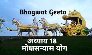 Bhagwat geeta adhyay 18