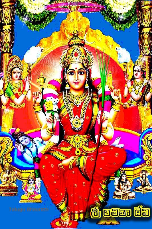 కరోన నిర్ములన కోసం లలితా పారాయణ సంకల్పం - Corona Nirmulana kosam Lalitha Paarayanaa Sankalpam