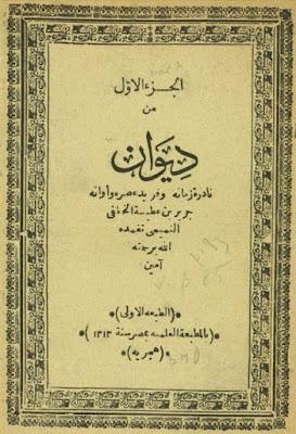 ديوان نادرة زمانه وفريد عصره وأوانه جرير بن عطية الخطفي , pdf