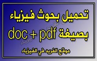 تحميل بحوث فيزياء pdf، بحث أول ثانوي ، بحث ثاني ثانوي ، بحث فيزياء ثالث ثانوي pdf ، doc