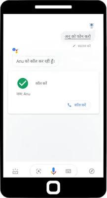 Call karo google assistant