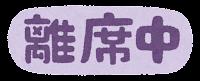 オンラインステータスのイラスト文字(離席中)