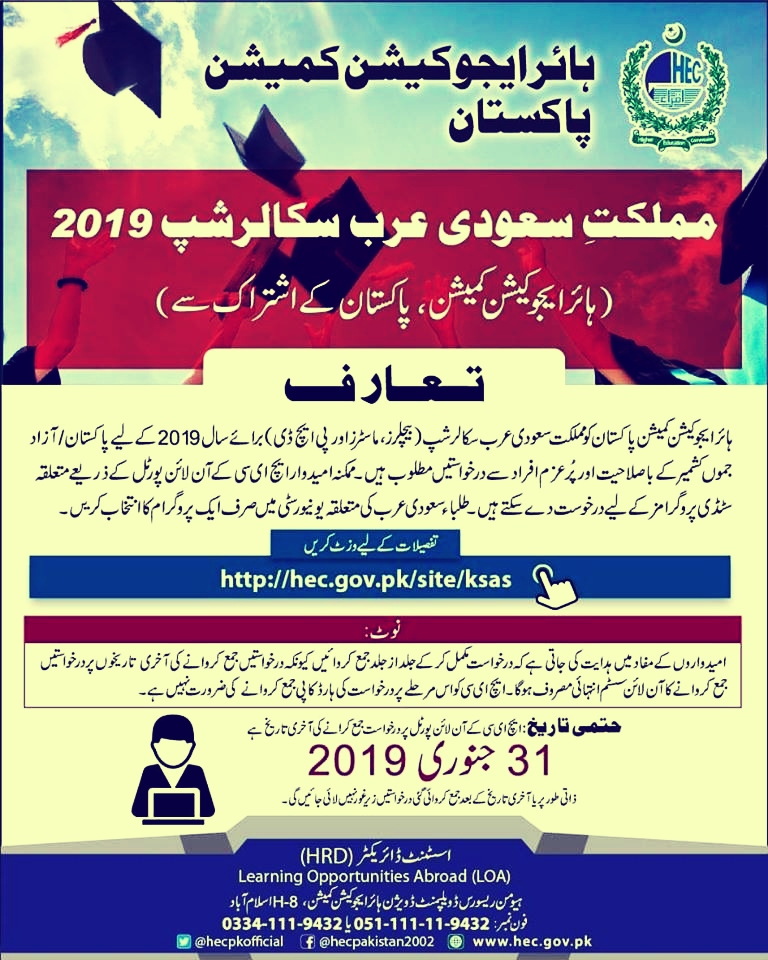 HEC Scholarship in Saudi Arabia 2019 For Pakistani Students (KSA)     hec scholarships 2019 in ksa  hec scholarships 2019 for ms  hec scholarships 2019 for phd  hec scholarships for mphil  hec scholarships 2019 for ms  hec foreign scholarships 2019  hec scholarships for mphil 2019  hec foreign scholarships 2019  hec commonwealth scholarship 2019  hec scholarships 2019 for BA  hec scholarships 2019 for MA  hec scholarships 2019 for Msc