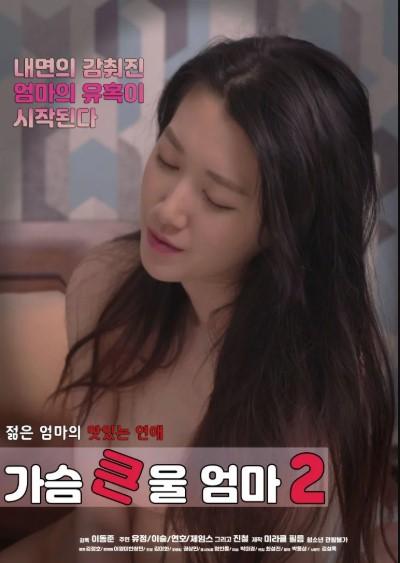 Bosomy Mom 2 Full Korea 18+ Adult Movie Online Free